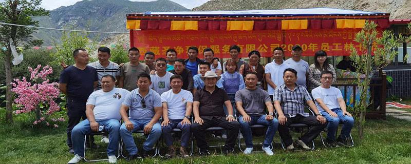 西藏圣净环保服务有限公司2020年员工林卡节